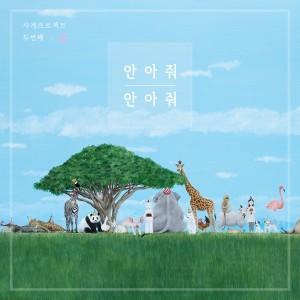 박기영 [싱글] - 안아줘 안아줘 [REC,MIX,MA] Mixed by 김대성